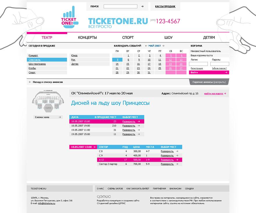 Web site for TICKETONE booking agency / Web Sites / Portfolio ...